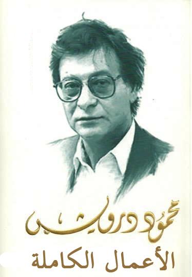 قصائد وشعر محمود درويش