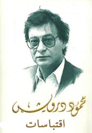 اقتباسات محمود درويش